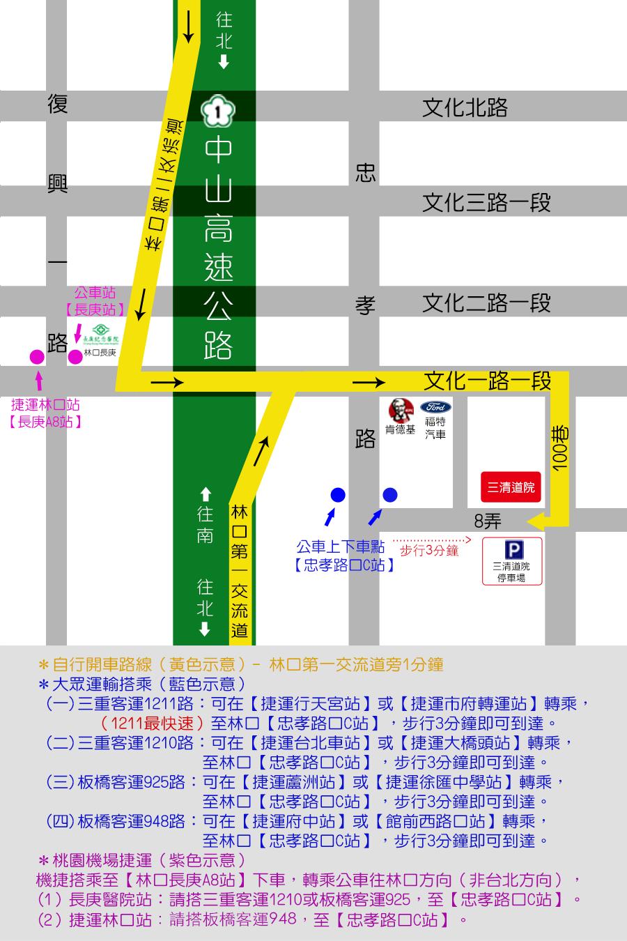 林口三清道院路線圖