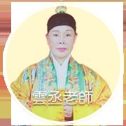 雲丞老師180180