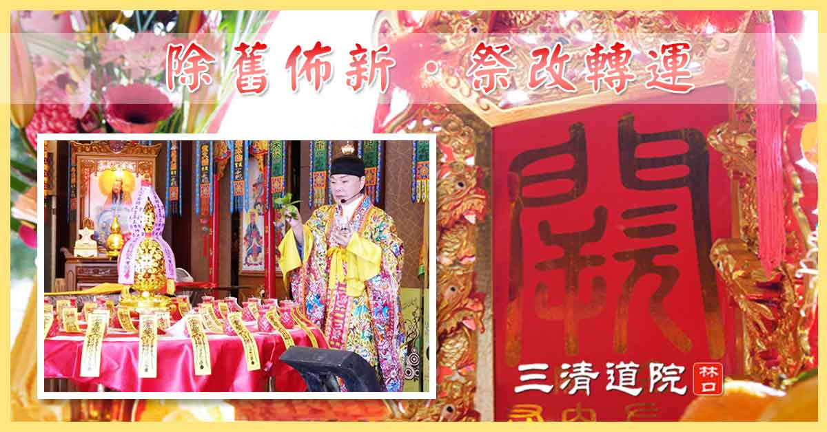 天公生祭改-01-1200628