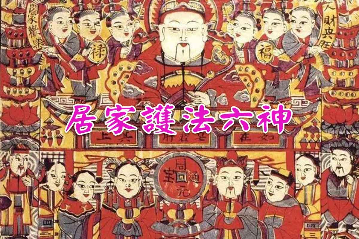 六神賜福三清道院