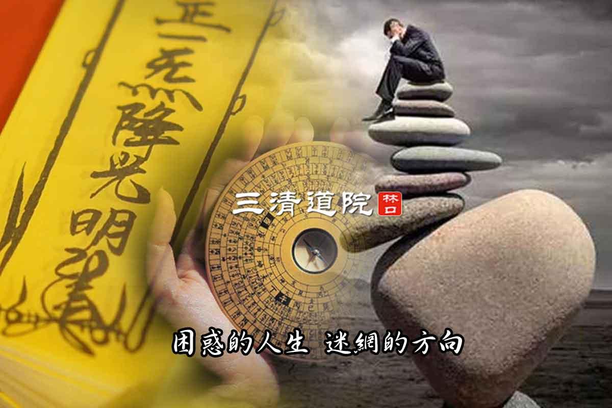 知命造命-01林口三清道院