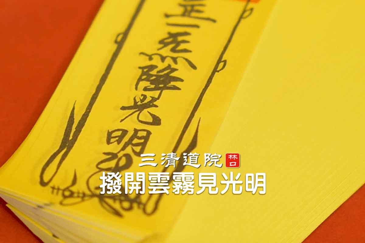 點燈文章-02林口三清道院