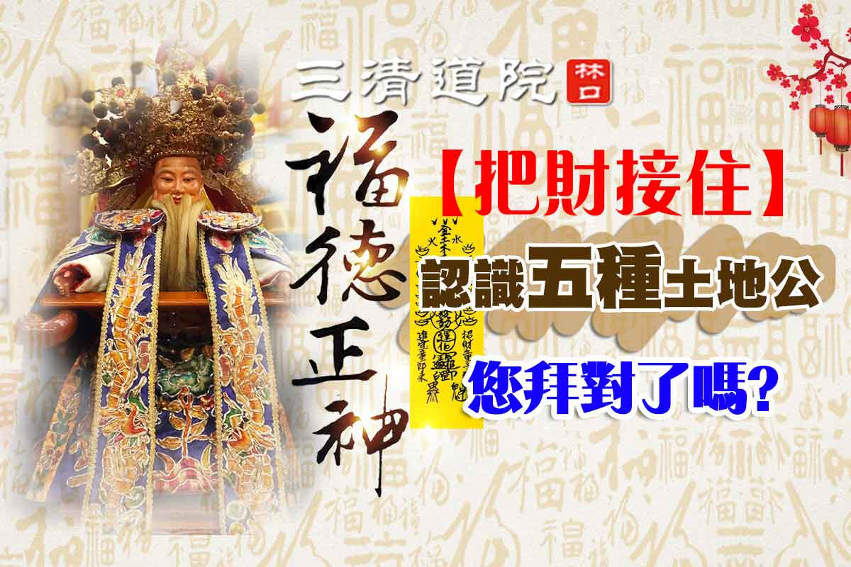土地公林口三清道院-02