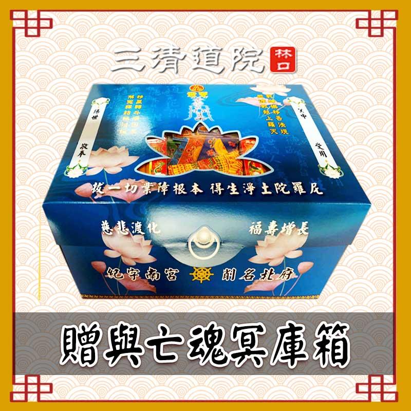 超渡燒化庫箱-01